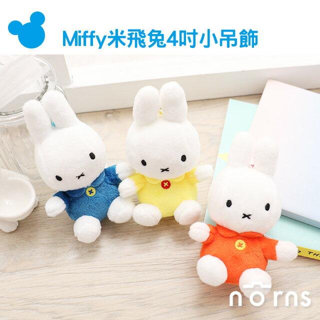 NORNS【Miffy米飛兔4吋小吊飾】正版授權 珠鍊掛飾 卡通 可愛 娃娃 米菲兔 兔兔 鑰匙圈