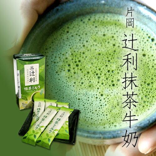 熱銷售完【台北濱江】日本經典抹茶老舖-片岡辻利抹茶牛奶隨身包(抹茶粉)70g/盒,5包/盒