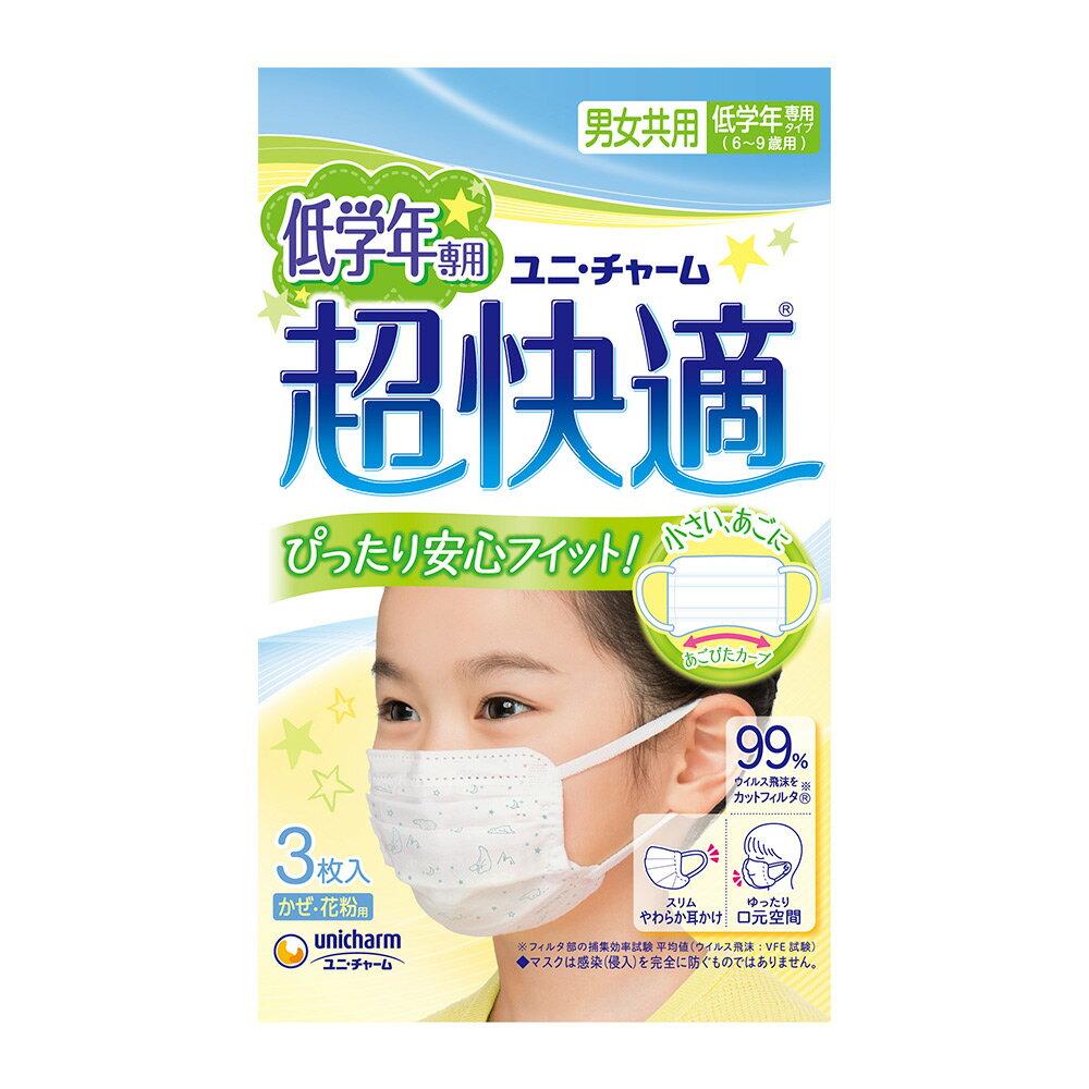 超快適-低年級專用醫用口罩 3入 -日本必買
