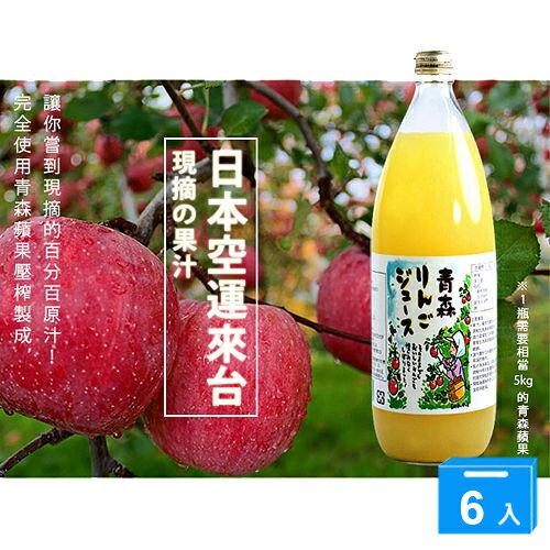 日本青森蘋果汁1000ML*6【愛買】