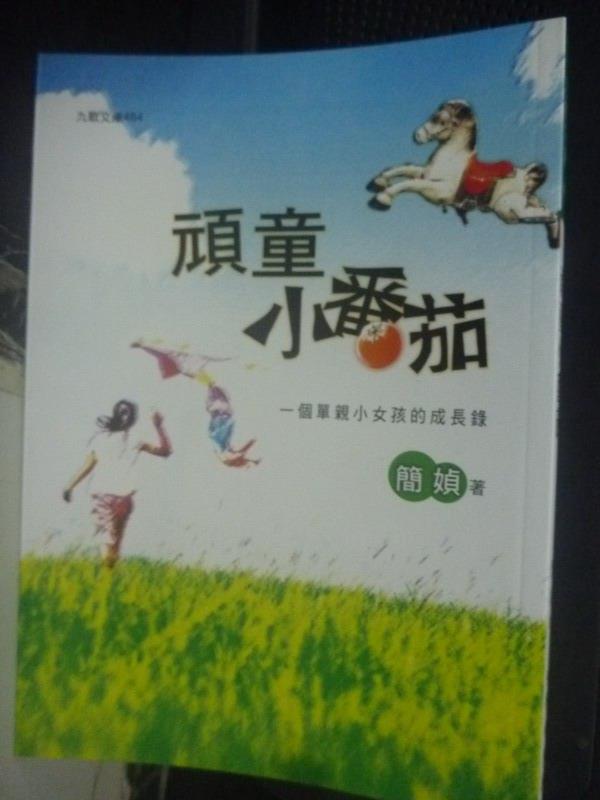 【書寶二手書T6/勵志_LDQ】頑童小番茄_簡媜