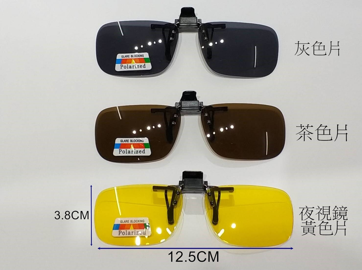 Polarized寶利徠偏光鏡片 護目鏡片鏡片可掀式 開車釣魚 專用鏡片 購買此商品眼鏡布可以加購價優惠只要1元