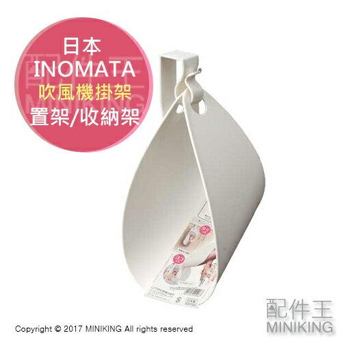 【配件王】現貨 日本 INOMATA 吹風機架 置架 掛架 掛筒 收納架 收納筒 收納掛架 適 NA99 CNA99吹風機
