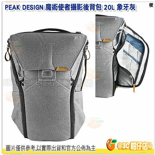 可分期 PEAK DESIGN 魔術使者攝影後背包 20L 象牙灰 兩機兩鏡 器材包 登山包 Capture