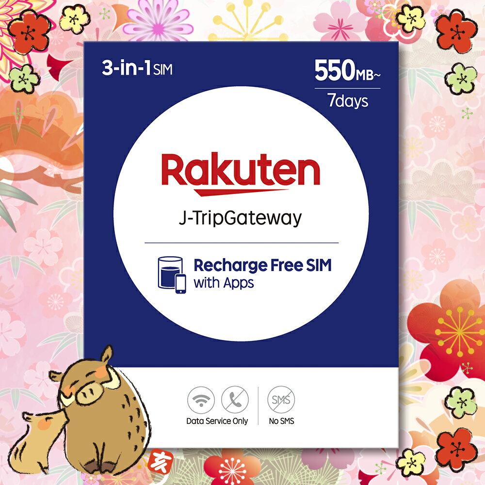 日本樂天7日無限量不降速上網卡 (單張)  免費累積行動上網數據量無上限 0