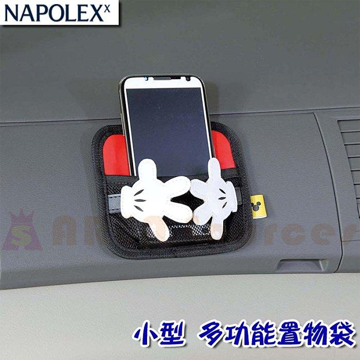 【禾宜精品】置物袋 NAPOLEX 迪士尼 米奇 WD-287 (WDC117) 米奇裝 車用 置物 收納 輕巧型