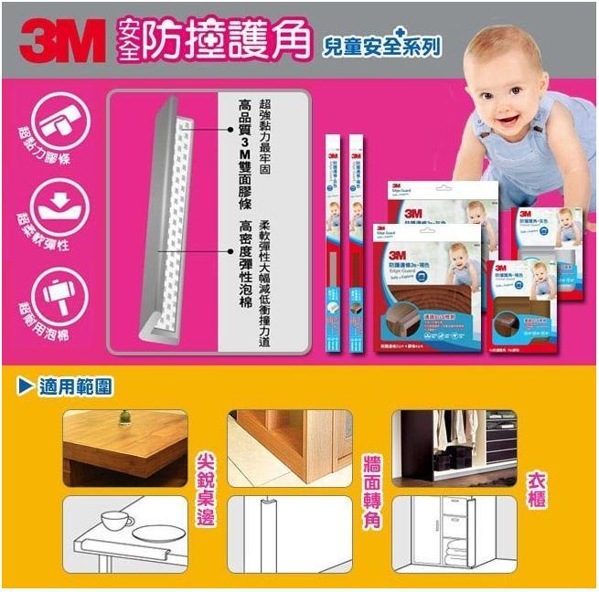 『121婦嬰用品館』3M 兒童安全護角 (灰 / 褐 ) 4入 2