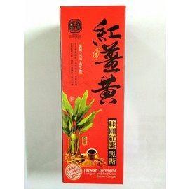 豐滿生技 紅薑黃黑糖 (桂圓紅棗) 180g / 盒 - 限時優惠好康折扣