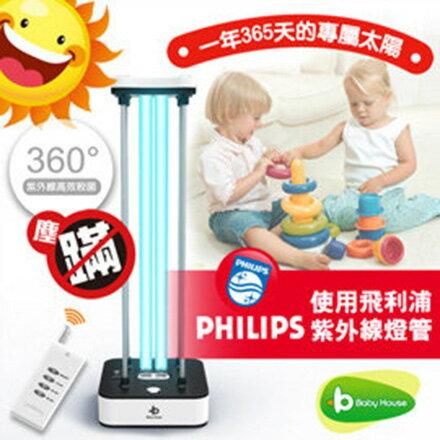 BabyHouse愛兒房紫外線殺菌消毒燈(使用飛利浦紫外線燈管)【悅兒園婦幼生活館】