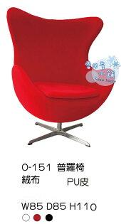 ╭☆雪之屋小舖☆╯O-151P06絨布普羅椅造型椅造型餐椅休閒椅**絨布