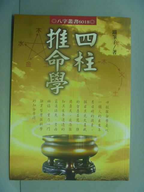 ~書寶 書T2/命理_GFM~四柱推命學-八字叢書6018_鐵筆子