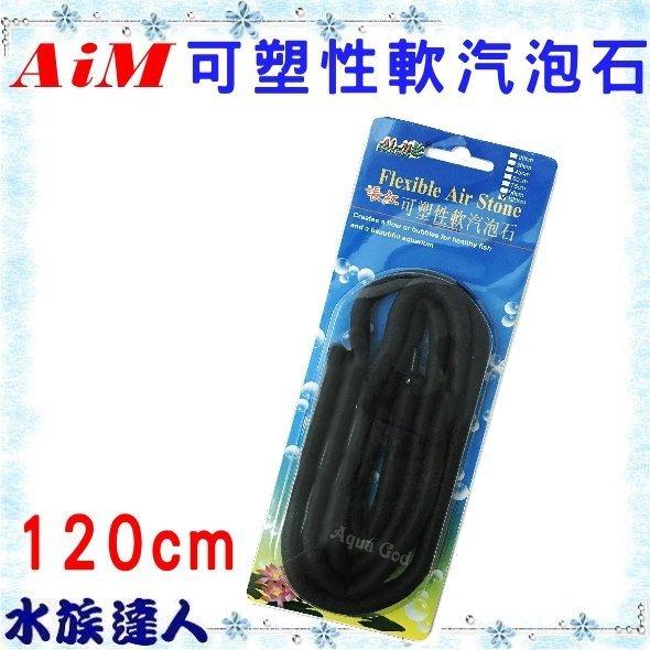 【水族達人】台灣AI.M(AIM)長虹《120cm(4尺)可塑性軟汽泡石》氣泡軟管 角度任你彎折!