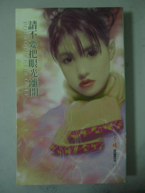 【書寶二手書T5/言情小說_LFH】請不要把眼光離開_于晴