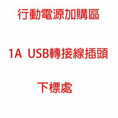 ☆︵興雲網購︵☆     行動電源加購區 1A USB 轉接線插頭(下標處)
