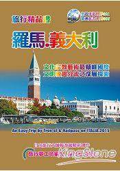 羅馬義大利旅行精品書(2015~16升級二版)