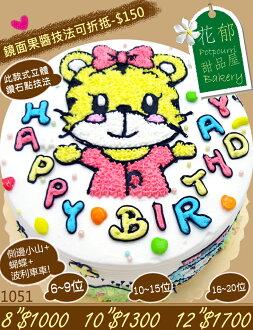小花虎平面造型蛋糕-8吋-花郁甜品屋1051