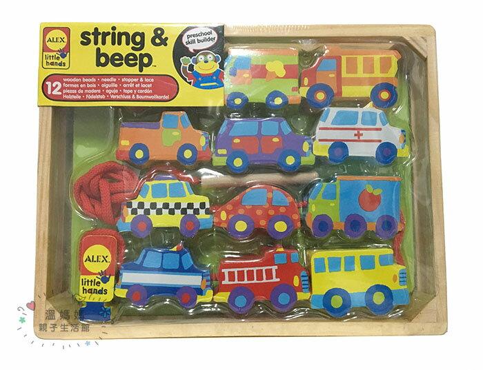 《★代購★美國ALEX》String & beep小手穿線樂-車車 美國代購 平行輸入 溫媽媽