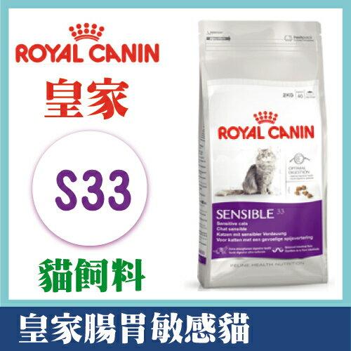 法國皇家腸胃敏感貓飼料15kg S33