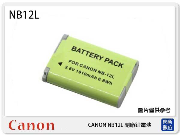 【指定銀行贈3%點數】CANON NB-12L 副廠電池(NB12L)G1X Mark II/G1 X Mark II/N100