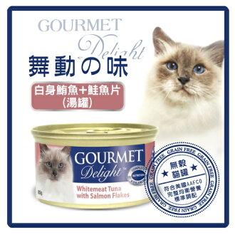 【力奇】舞動?味 貓罐白身鮪魚+鮭魚片(湯罐)【符合主食罐營養標準】 -85g-21元>可超取(C002C09)
