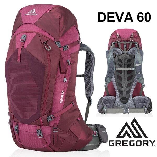 【Gregory美國】Deva60登山背包重裝背包健行自助旅行背包女款李子紅(91622-6400)