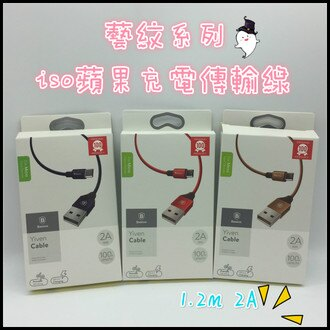傳輸線 BASEUS 倍思 藝紋系列IOS 蘋果傳輸線 共三色 2A 1.2M 快充 傳輸線 IPHONE 蘋果 充電 安卓