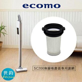 ecomo SC200 原廠吸塵器濾網 濾網 吸塵器濾網 集塵盒 【SC200吸塵器專用濾杯】