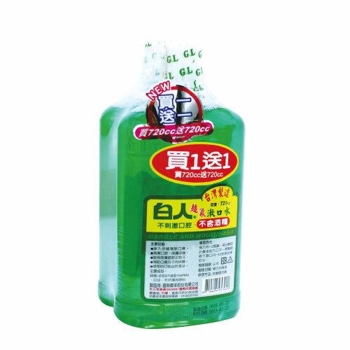 白人超氟漱口水720cc【愛買】