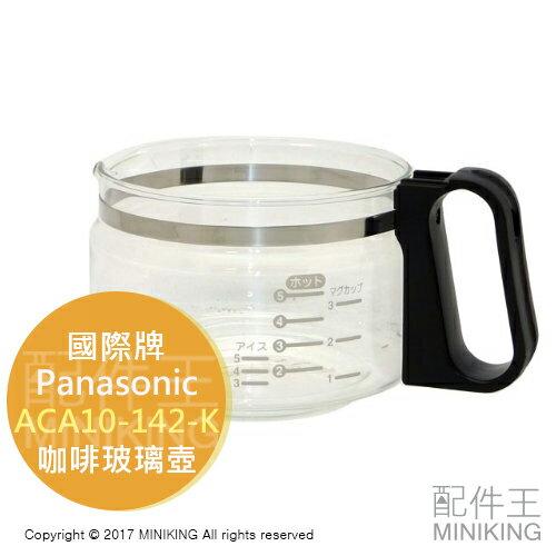 【配件王】現貨 日本代購 Panasonic 國際牌 ACA10-142-K 咖啡 玻璃 壺 容器 適用 NC-A56-K 咖啡機