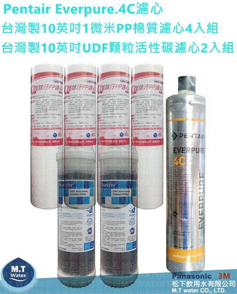 美國原裝進口~Pentair Everpure.4C濾心+台灣製10英吋1微米壓紋棉質PP濾芯4入組+台灣製10英吋UDF顆粒活性碳濾心兩入組(S-100適用,S104可參考)