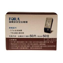 FORA 福爾血糖試紙含針 4227語音型用