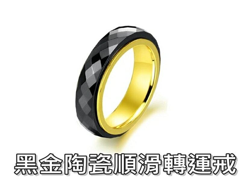 《316小舖》【C180】(頂級陶瓷戒指-黑金陶瓷順滑轉運戒-單件價 /黑色陶瓷對戒/黑色陶瓷戒指/黑色戒指/黑色對戒/情人節禮物)