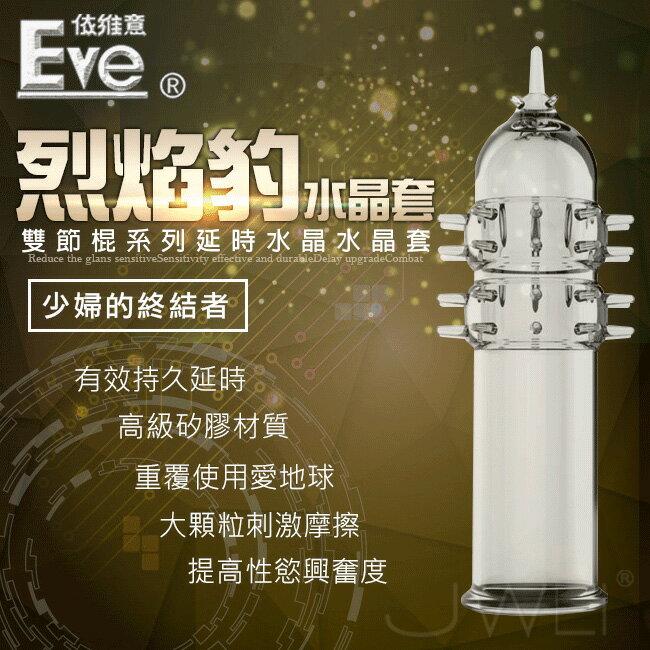 【伊莉婷】EVE 雙節棍延時水晶套裝-烈燄豹  EVE-07161391