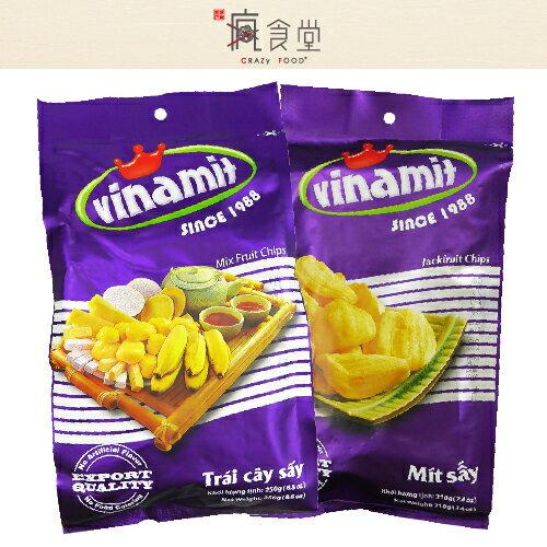 VINAMIT 越南蔬果乾- 波羅蜜 / 綜合蔬果 【團購美食】【超夯零嘴】【蔬果脆片】