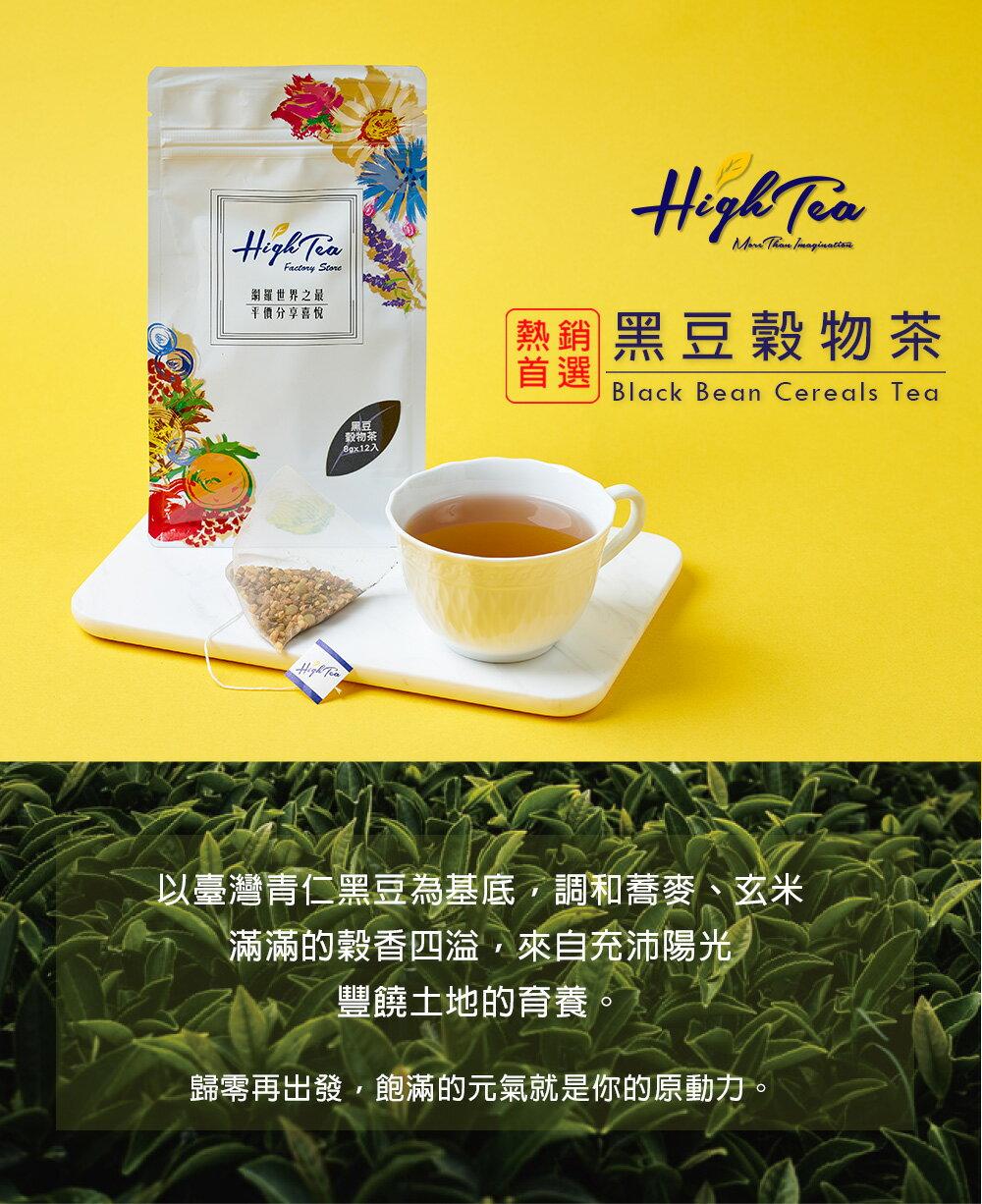 High Tea 台南3號青仁黑豆 黑豆穀物茶 8g x 12入 台灣在地元素