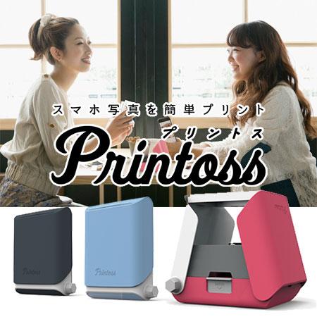 日本Printoss手機相片列印機拍立得列印機印相機神奇拍立得隨身印相機TAKARATomy【N202868】