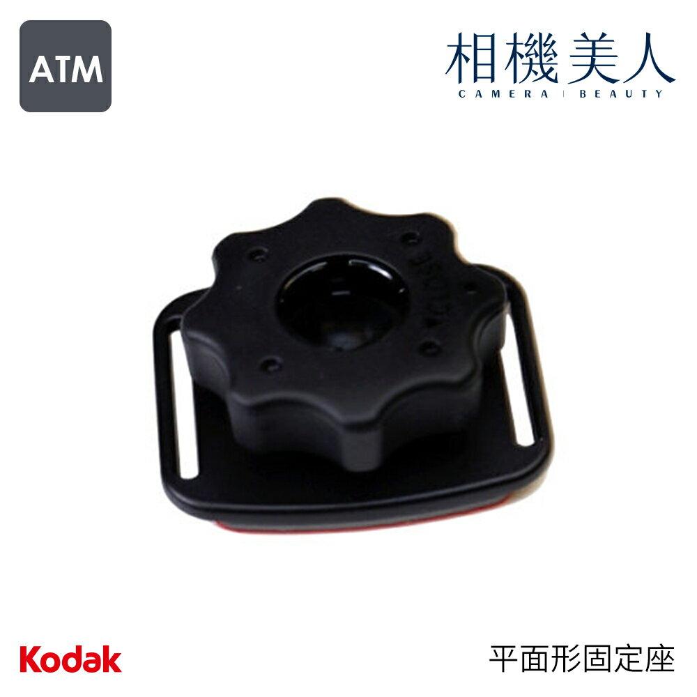 KODAK 柯達 MT-FA-BK01 原廠配件 平面形固定座 ( 球狀連接 ) 公司貨 適用 SP360 SP3604K 4K - 限時優惠好康折扣