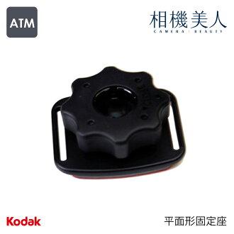 KODAK 柯達 MT-FA-BK01 原廠配件 平面形固定座 ( 球狀連接 ) 公司貨 適用 SP360 SP3604K 4K