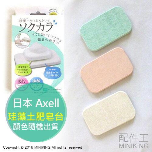 【配件王】3色現貨 日本 Axell 珪藻土 肥皂台 肥皂墊 肥皂盒 吸水 速乾 消臭 抑菌 隨機出貨 勝 SOIL
