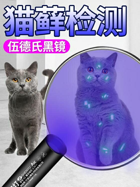 伍德氏燈照貓蘚尿癬真菌檢測手電筒紫外線熒光劑紫光驗鈔燈專用