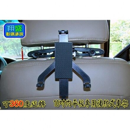 7吋~10吋內變形平板電腦後頭枕車架 支架 iPad 2 3 5 air mini2/Tab 2 3 4 Note8.0