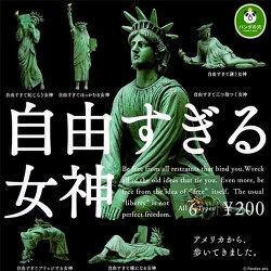 全套6款【日本正版】自由過頭的女神像 扭蛋 轉蛋 自由女神 熊貓之穴 - 818325