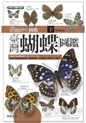 臺灣蝴蝶圖鑑(下)蛺蝶