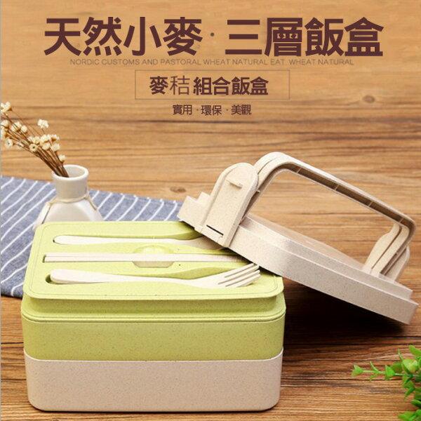 糖衣子輕鬆購【DZ0346】小麥三層飯盒附餐具無毒小麥秸稈手提多層便當盒野餐盒壽司盒