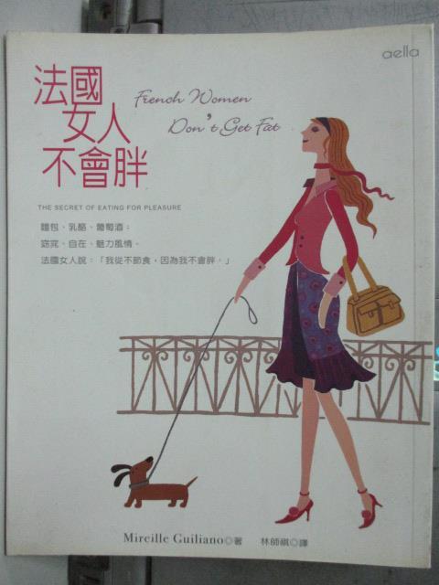 【書寶二手書T6/美容_HOC】法國女人不會胖_蜜芮兒.朱里安諾