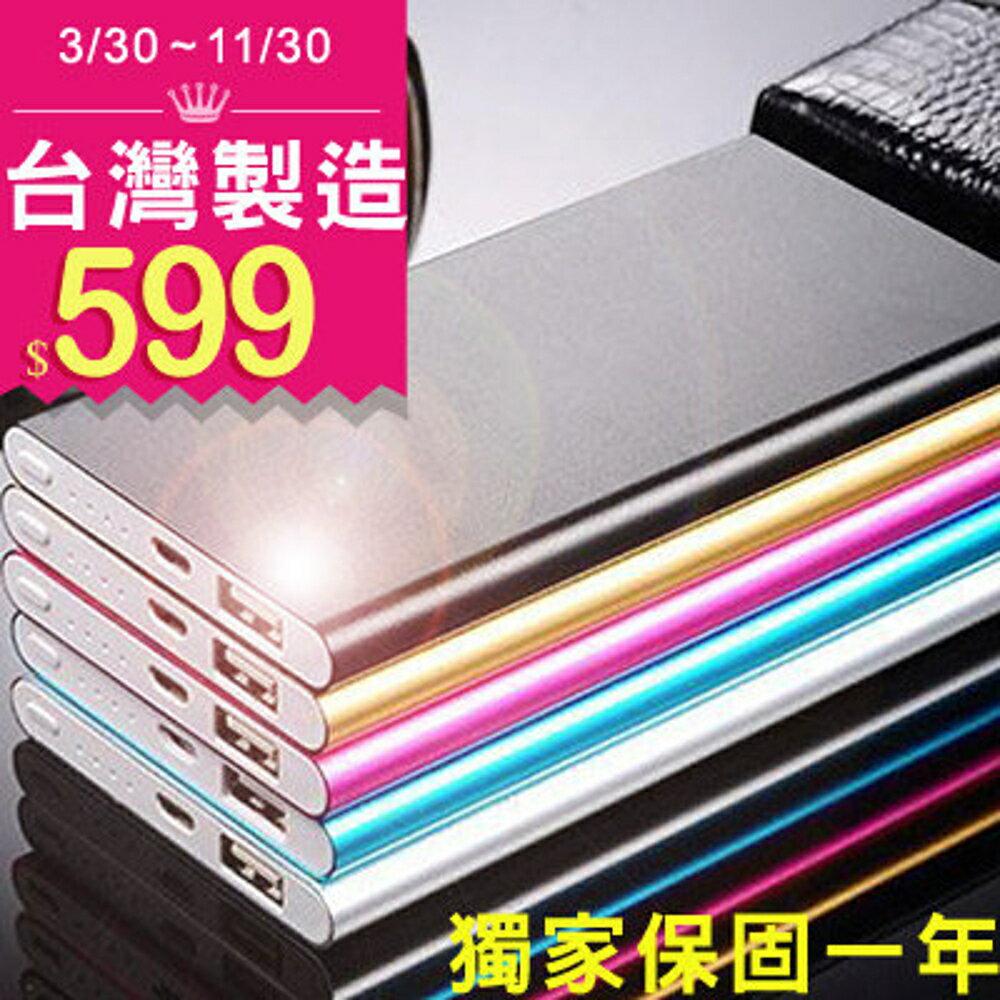 【Love Shop】送22禮+台灣製 極致金屬 15000型行動電源 超越50000MAH聚合物電芯 行動充 MIT