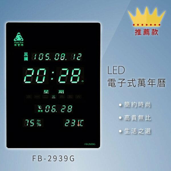 ~品牌嚴選~【鋒寶】FB-2939GLED夜光型電子式萬年曆綠光電子日曆電腦萬年曆時鐘電子時鐘電子鐘錶