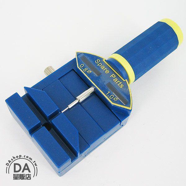 《DA量販店》手錶 錶帶 維修 工具 適用孔徑 0.8、1.0mm 錶鏈(34-436)