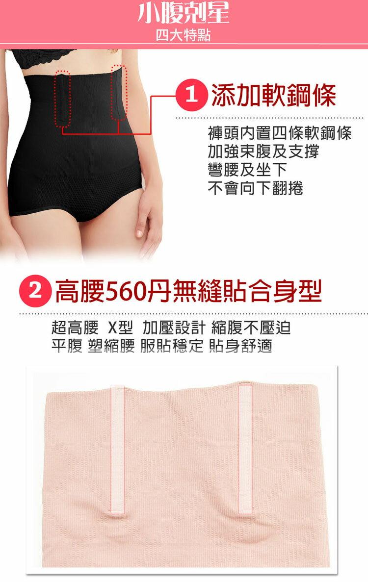 24H出貨 三角版小腹剋星 560丹 超高腰平腹機能束褲(4件組)  夢蒂兒 8