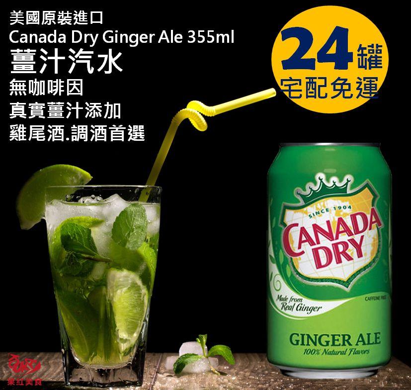 [24罐宅配免運] 美國CANADA DRY GINGER ALE薑汁汽水355ml無咖啡因鋁罐裝碳酸飲料